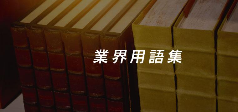 翻訳業界用語集