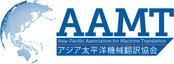 アジア太平洋機械翻訳協会