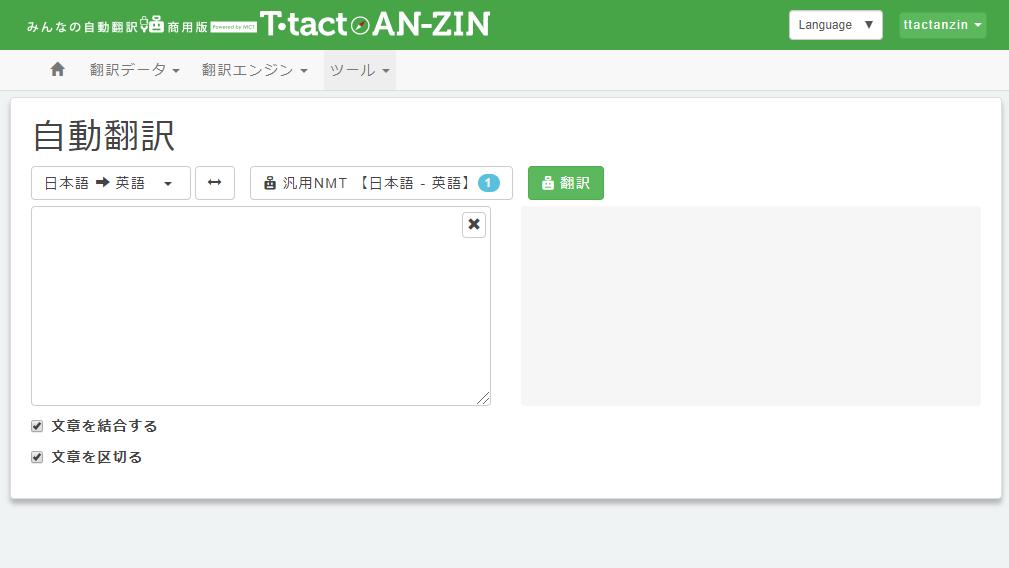 T-tact AN-ZINブラウザ画面