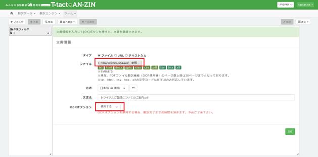 PDF翻訳ユーザーインターフェース