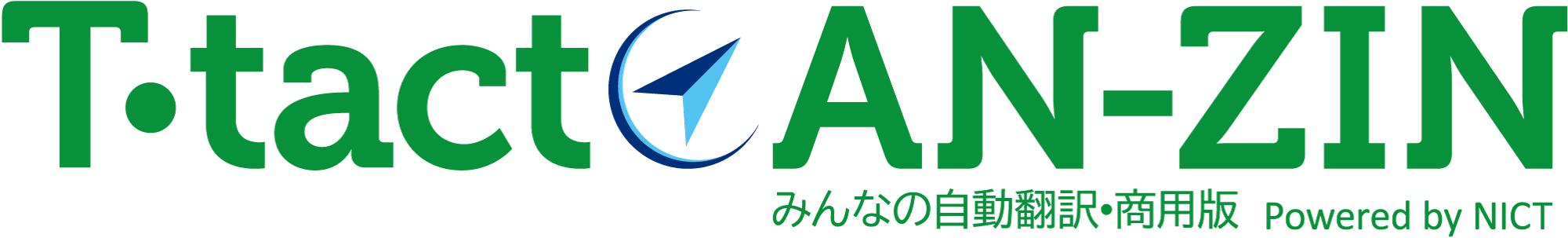 T-tact AN-ZIN ロゴ
