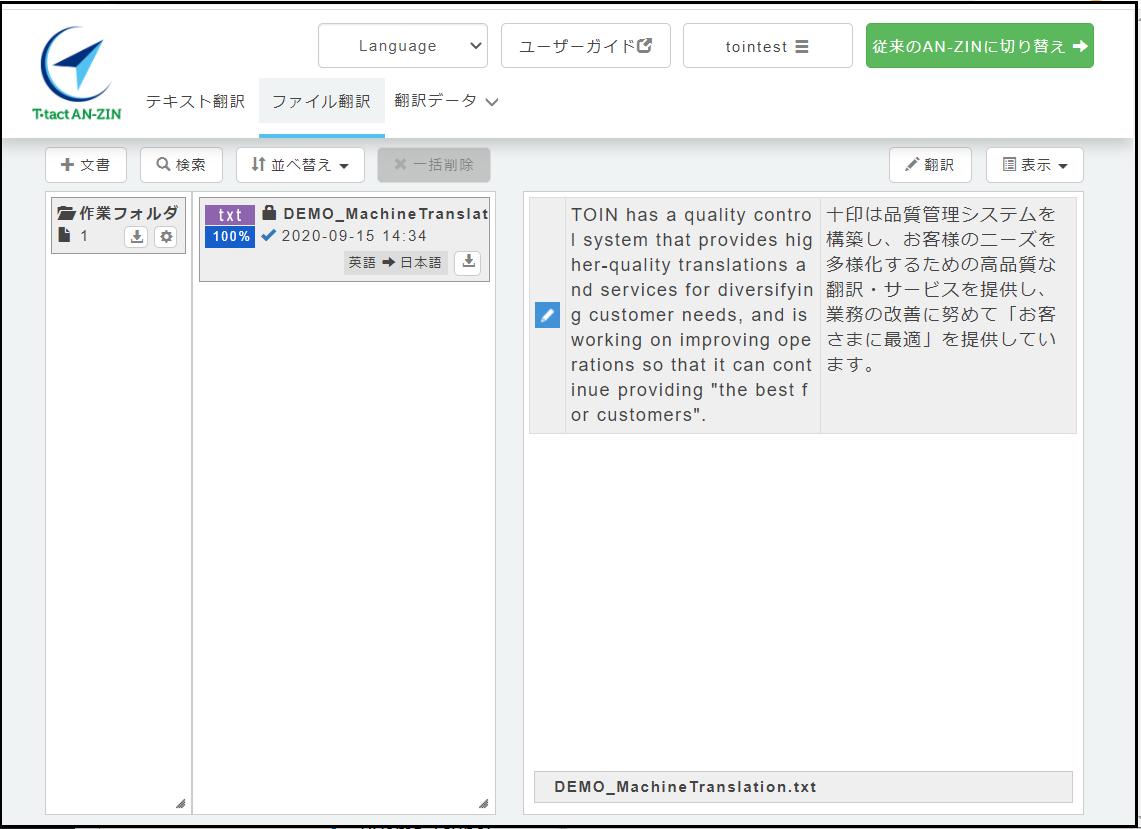 ファイル翻訳編集画面