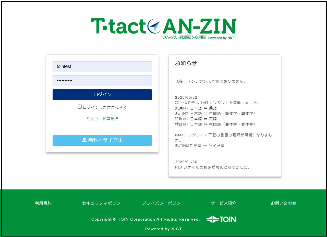 AN-ZINログイン画面