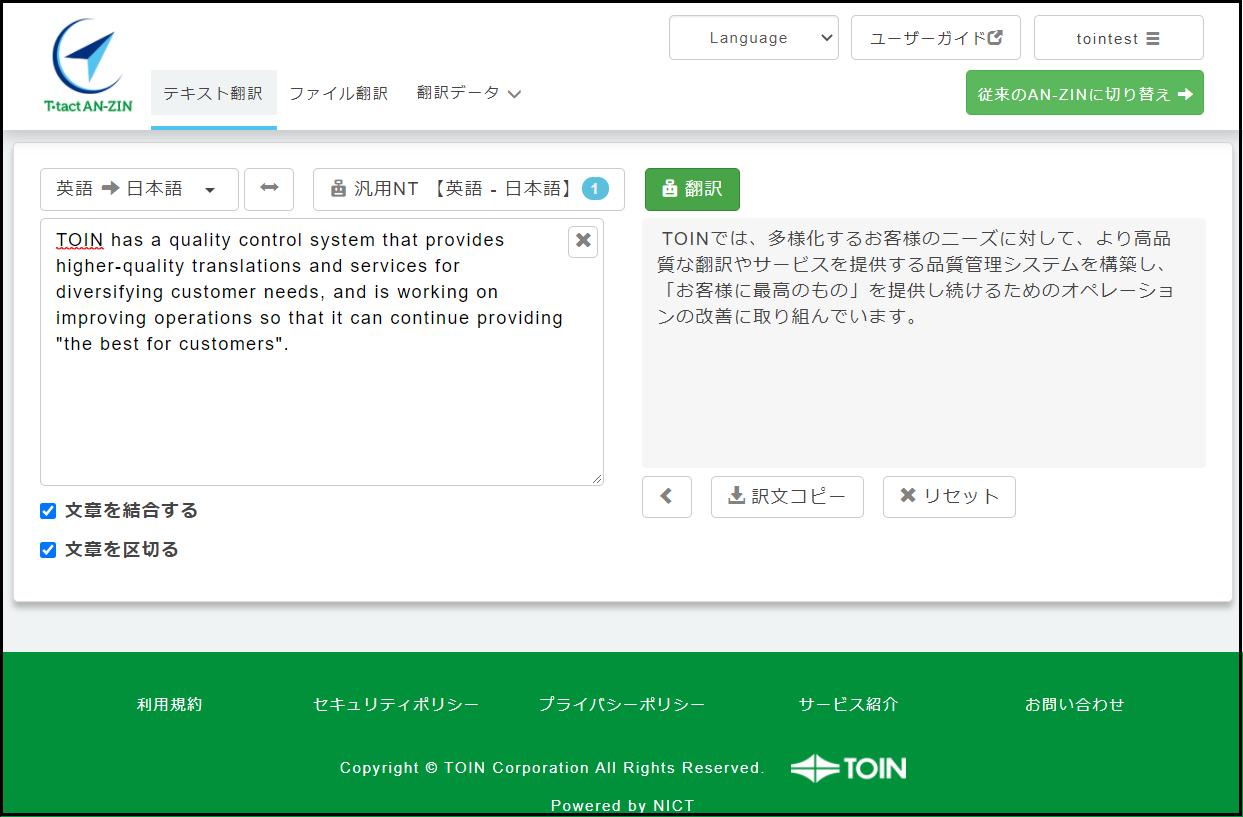 テキスト翻訳画面